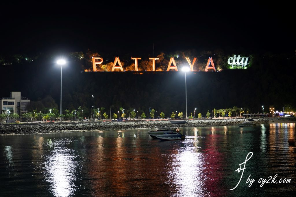 Pattaya City 芭堤雅